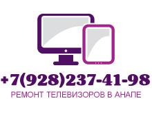 Ремонт телевизоров в Анапе logo